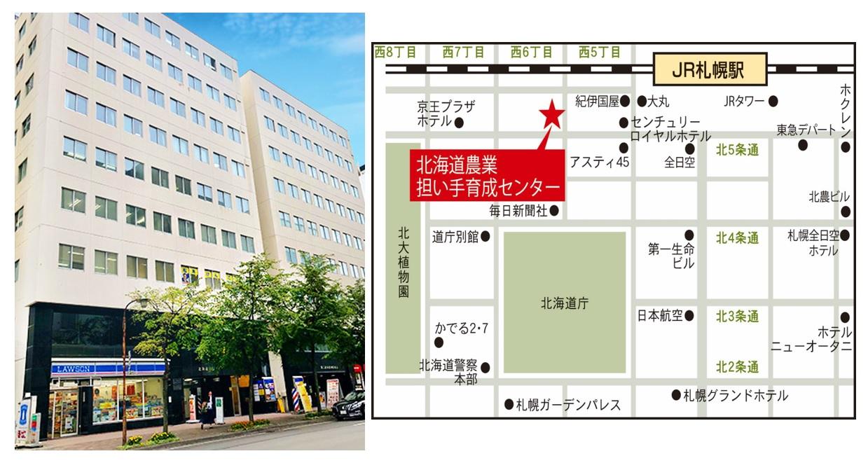北海道農業担い手育成センター写真・地図.jpg